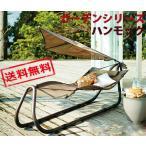 【送料無料】 ガーデンシリーズ ハンモック(ブラウン) LHM-4711