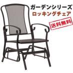 【送料無料】 ガーデンシリーズ ロッキングチェアー LRC-4233