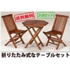 【送料無料】 ガーデン3点セット テーブル&チェア RT-1595TK&RC-1590TK