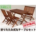 【送料無料】 ガーデン4点セット テーブル・チェア・ベンチ RT-1594TK・RC-1590TK・RB-1592TK