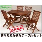 【送料無料】 ガーデン5点セット テーブル・チェア RT-1594TK・RC-1590TK