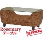 【送料無料】 ローズマリーシリーズ テーブル (ブラウン) RL-1010BR-T