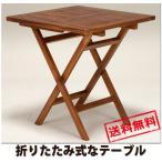 【送料無料】 ガーデンテーブル RT-1593TK