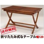 【送料無料】 ガーデンテーブル RT-1594TK