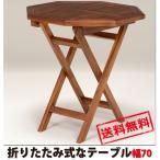 【送料無料】 ガーデンテーブル RT-1595TK