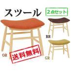 ショッピングスツール 【送料無料】 スツール 2点セット BR/GR/OR VH-7947
