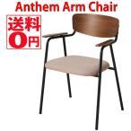 【送料無料】 アンセムアームチェア Anthem Arm Chair ANC-2836BE