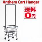 ショッピングハンガー 【送料無料】 アンセムカートハンガー (Anthem Cart Hanger)  ANH-2738BK