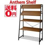 ショッピングシェルフ 【送料無料】 アンセムシェルフ  (Anthem Shelf) ANR-2534BR