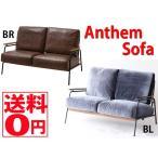 【送料無料】 アンセム2人掛ソファ (Anthem Sofa) ANS-2839 BL/BR/DE/CA-BE (CA-BE:次回は11月下旬入荷)