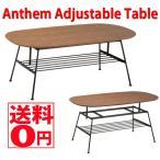 【送料無料】 アンセムアジャスタブルテーブル 幅110 (Anthem Adjustable Table) ANT-2734BR