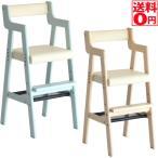 Kids High Chair comet・キッズハイチェアー コメット ILC-3339