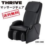 レビュー記入で¥38980!!【送料無料】スライヴ(THRIVE) くつろぎ指定席 マッサージチェア CHD-3400 ブラック / ホワイト
