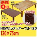 折りたたみテーブル 120 75cm ローテーブル 座卓 ちゃぶ台