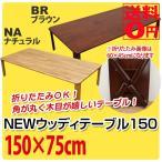 折りたたみ式  ウッディーテーブル 150cm