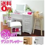 NA色4月下旬入荷【送料無料】 フェミニン家具シリーズ アンリ デスクドレッサー (AN70-80D)
