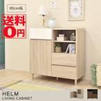 鏡面加工と木目のモダンなコンビ HELM (ヘルム) キャビネット 89cm幅(オークナチュラル/ブラウン) HM90-90C