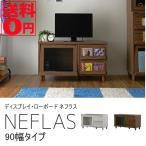 【送料無料】 NEFLAS (ネフラス) ディスプレイローボード (幅90センチ)  NF50-90L