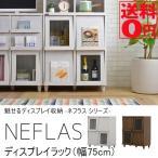 佐藤産業 NF ネフラス ネフラス4枚フラップNF90-75FWH