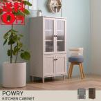 レトロ&アンティーク POWRY (ポーリー) キッチン キャビネット 60cm幅 (ホワイト/ブラウン) PW120-60G WH/BR