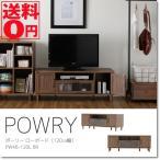 レトロ&アンティーク POWRY (ポーリー) ローボード テレビ台 テレビボード (120cm幅) PW46-120L