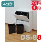 (7月下旬入荷)スチール製 フラップ式 ダストBOX (4分別) DS-88WH ※時間帯指定/日祝配送不可
