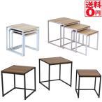 【ドム】サイドテーブル ネストテーブル ブラウン/ブラック ・ナチュラル/ホワイト 50003219・50003220