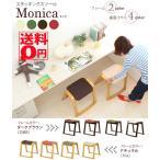 【送料無料】MONICA モニカ スタッキングスツール 木製  フレーム:NA/DBR 座面:IV/RD/GR/BR