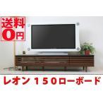 『メイドインジャパン』人気のルーバー前板  LEON 150ローボード  -レオン- 『関東/東北は追加送料+1296円』