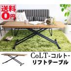 【リフトテーブル】【コルト】54031750
