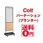 COLT コルト 53パーテーション プランター