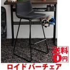 【送料無料】 ロイド バーチェア BK 54077530 【関東/東北は追加送料720円】