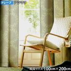 スミノエ カーテン ATSUMARI-アツマリ(100cm×200cm) ウォッシャブル・遮光3級・形状記憶加工 送料無料 ポイント10倍