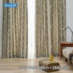 スミノエ カーテン SHIRAKABA-シラカバ(オーダーサイズ 300cm×260cm以内) 送料無料 ポイント10倍