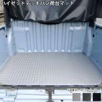 ダイハツハイゼットデッキバン(スバルサンバーバンオープンデッキG)荷台マット(全3色)送料無料