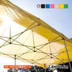 KA/4WM(2.4m×3.6m)かんたんてんとメッシュタイプ(ワンタッチテント・イベントテント)【送料無料】