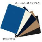 サンブレラ(sunbrella)生地(116cm巾×54m乱)