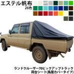 ランクル70(LAND CRUISER70)ピックアップトラック荷台シート(鳥居カバータイプ)エステルカラー帆布(全26色)送料無料