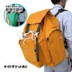 山菜狩り用リュックサック前掛け袋付(サイドポケットあり)山菜リュック 綿帆布 送料無料