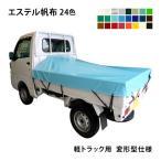 プロ・マニア用 軽トラックシート(前部W1.93m後部W1.73m×長さL2.15m)エステルカラー帆布(全24色)送料無料