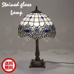 ステンドグラスランプ テーブルランプ アンティーク ブルー クリア ステンドランプ ステンドガラス 卓上照明 間接照明