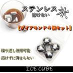 溶けない氷 ダイアモンド 4個セット ステンレス製 氷 アイスキューブ 繰り返し使える 飲み物が薄まらない