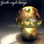 ガレ調ランプ バイオレット 花柄 テーブルランプ 硝子工芸 間接照明 おしゃれ ギフト