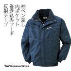 防寒着 作業服 作業着 防寒用 3211-1 防寒ブルゾン 3L 4L 5Lサイズ 中綿 大きいサイズ 防寒服