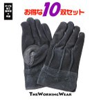革手袋 作業服 作業着 449-7510 黒オイル牛床 内綿革手袋 背縫い お得な10双セット 作業用品 防寒 防風 皮手袋
