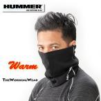 作業服 作業着 防寒着の専門店The Working Wear/防寒用/924-50 HUMMERシリーズ ネックウォーマー 裏シャギー フリーサイズ