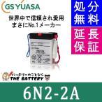 ジーエス・ユアサ 開放式バッテリー 6N2-2...
