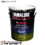 ヤマルーブ プレミアムシンセティック 10W-40 20L缶 90793-32645
