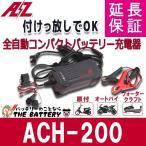 ACH-200 バッテリーチャージャー AZバッテリー 12V 専用 全自動コンパクトバッテリー充電器