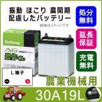 30A19L 日立化成 農機 バッテリー トラクター 耕うん機 国産 AG 豊作くん 互換 28A19L 30A19L